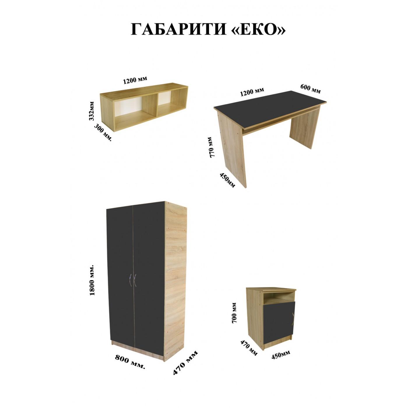Комплект ЕКО от Viorina-deko