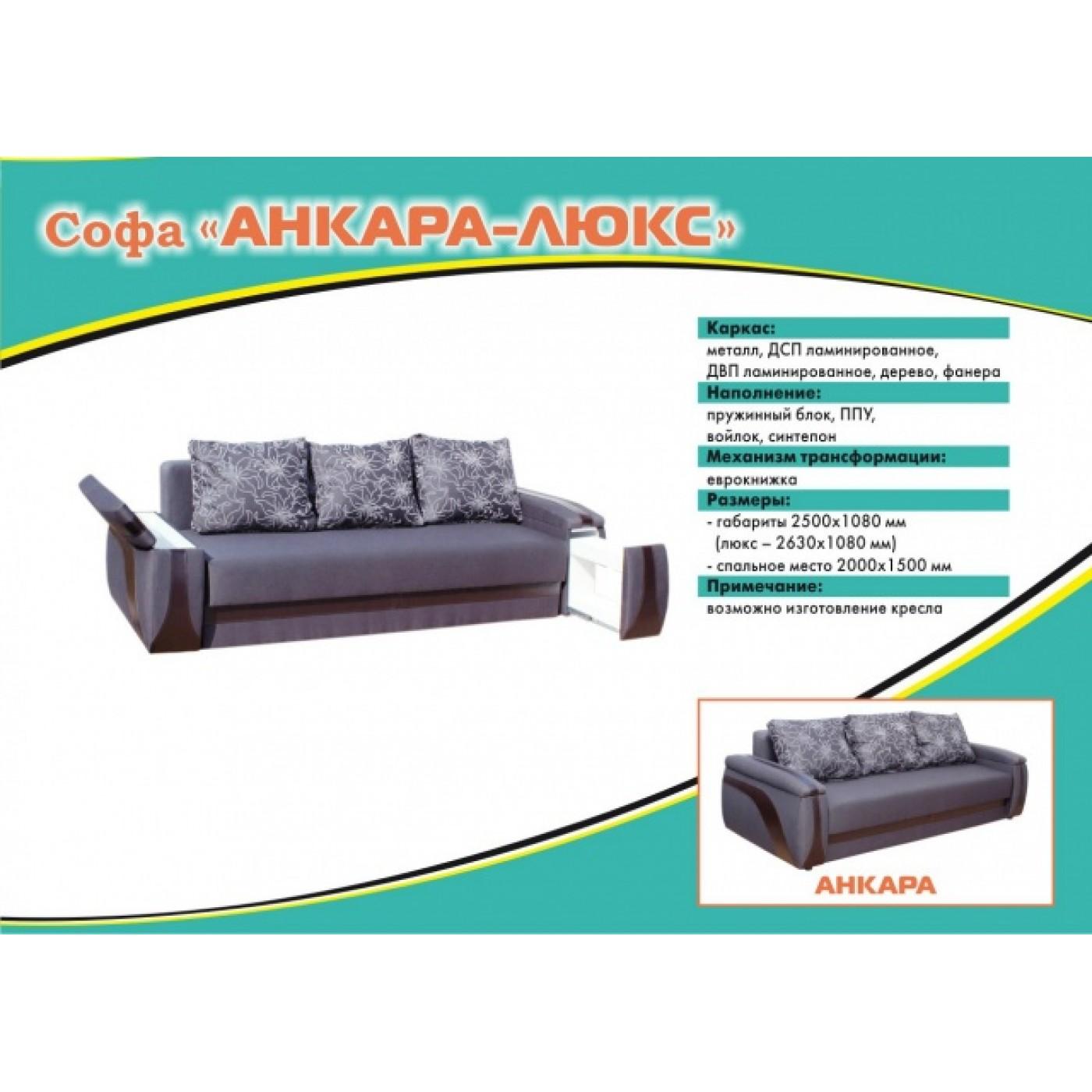 Анкара софа