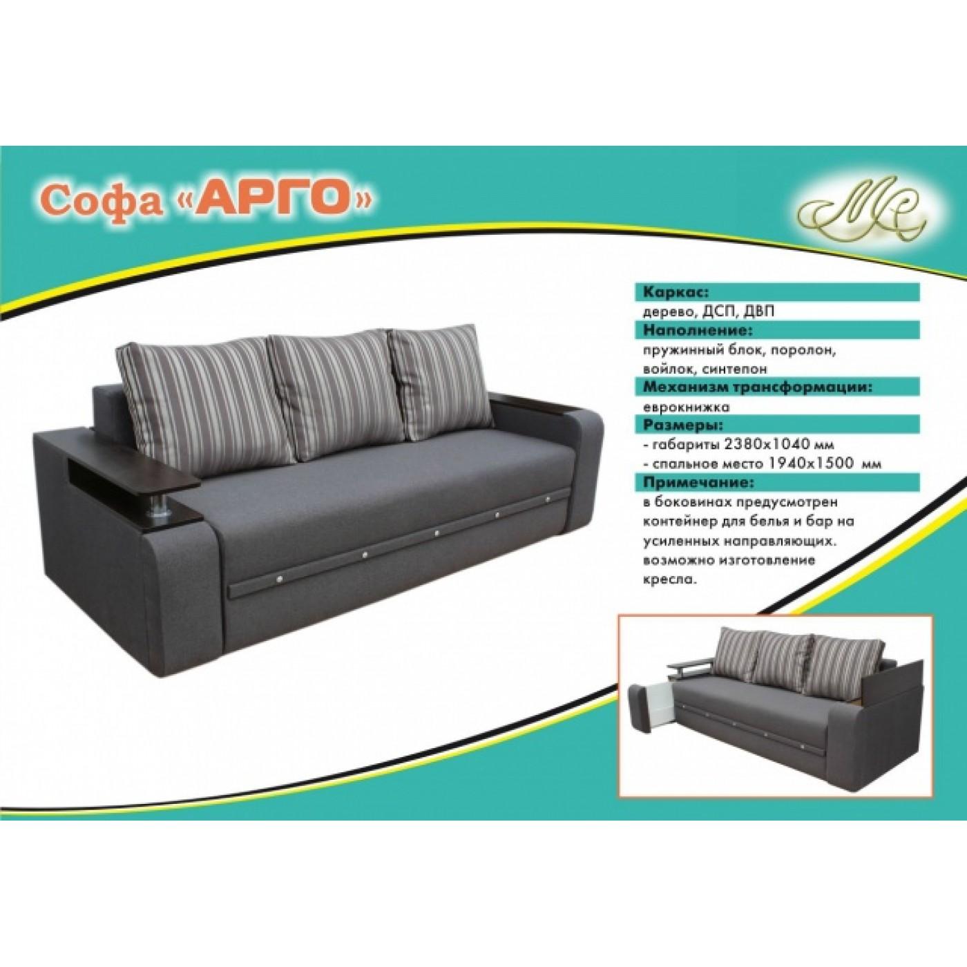 Арго софа
