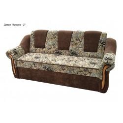 Кондор 2 диван
