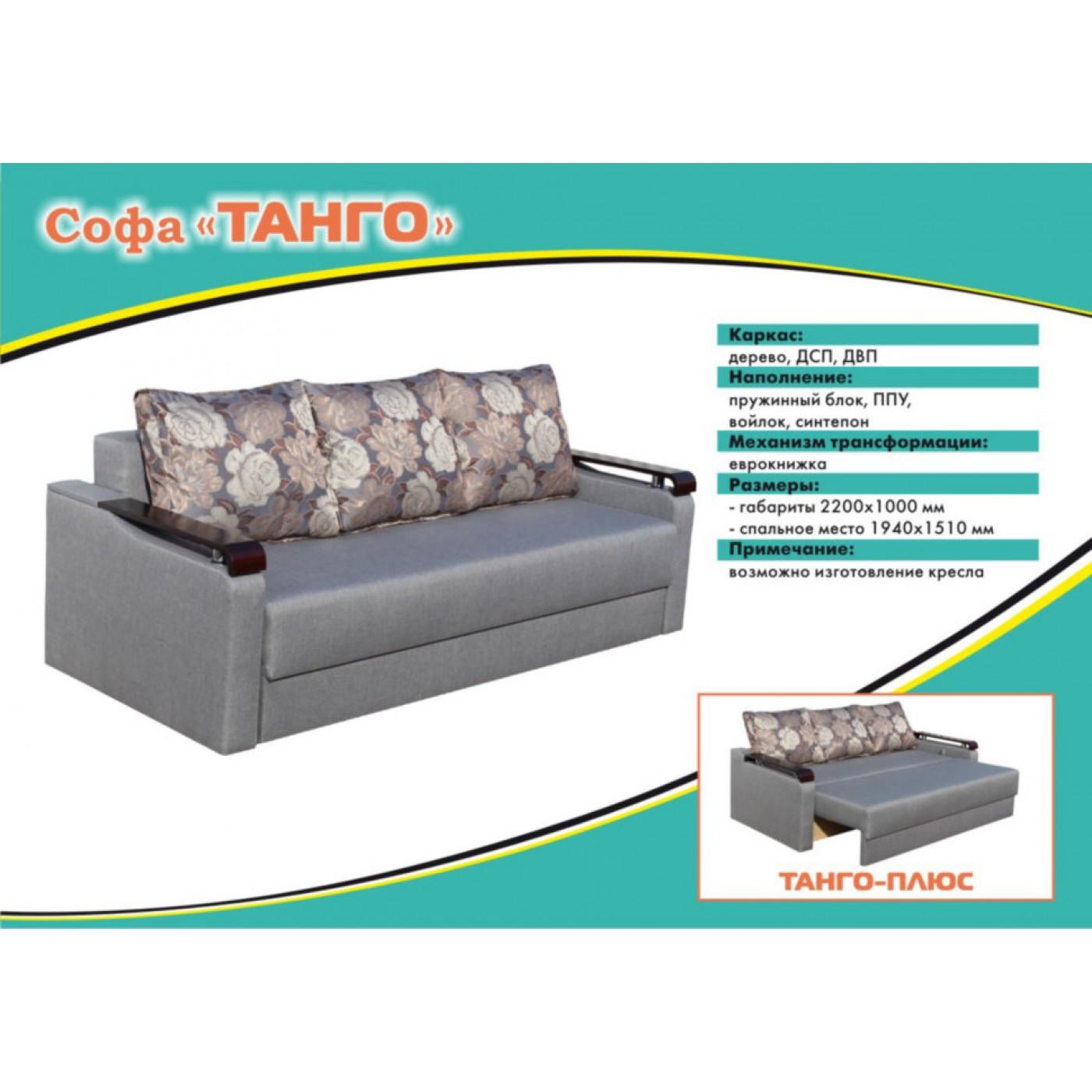 Танго софа