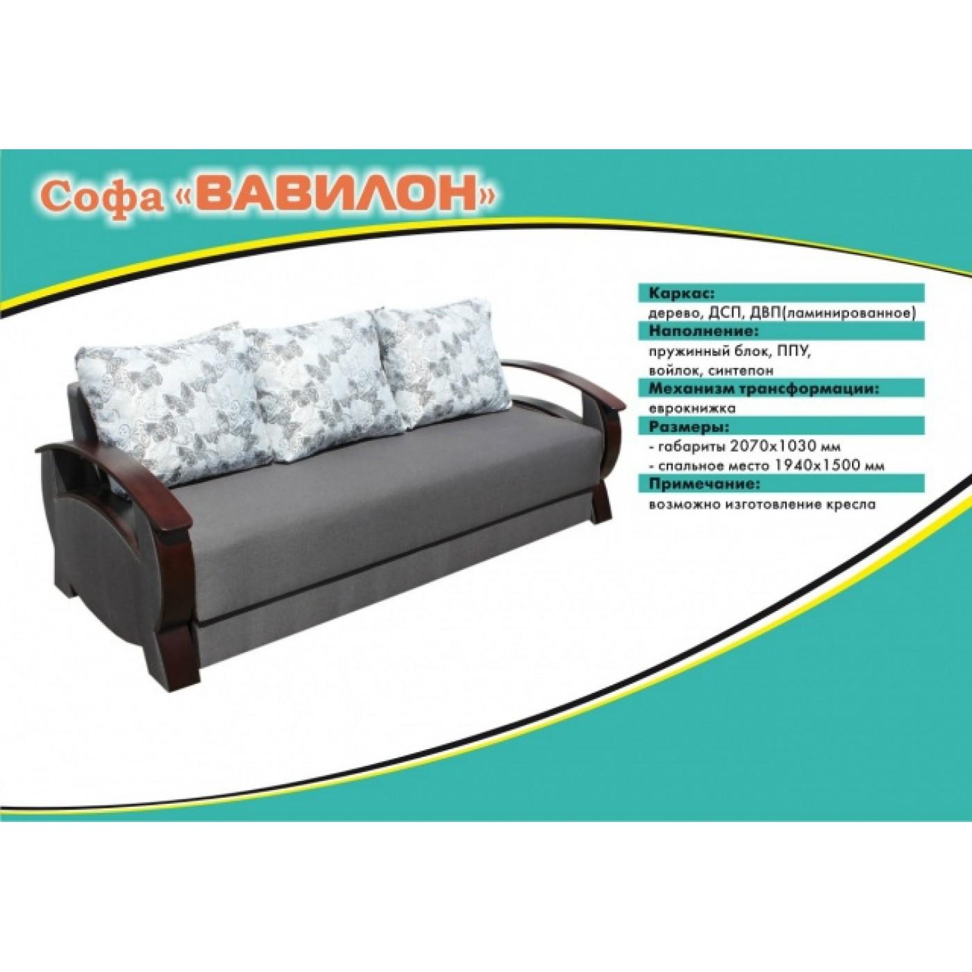 Вавилон софа