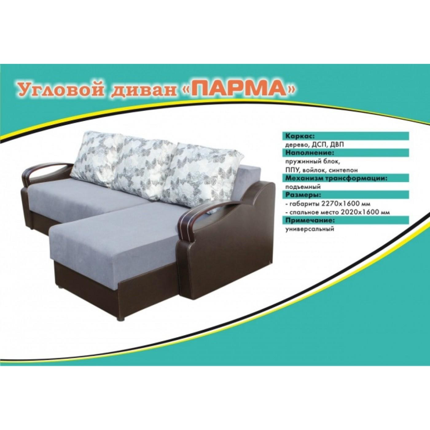 Парма угловой диван
