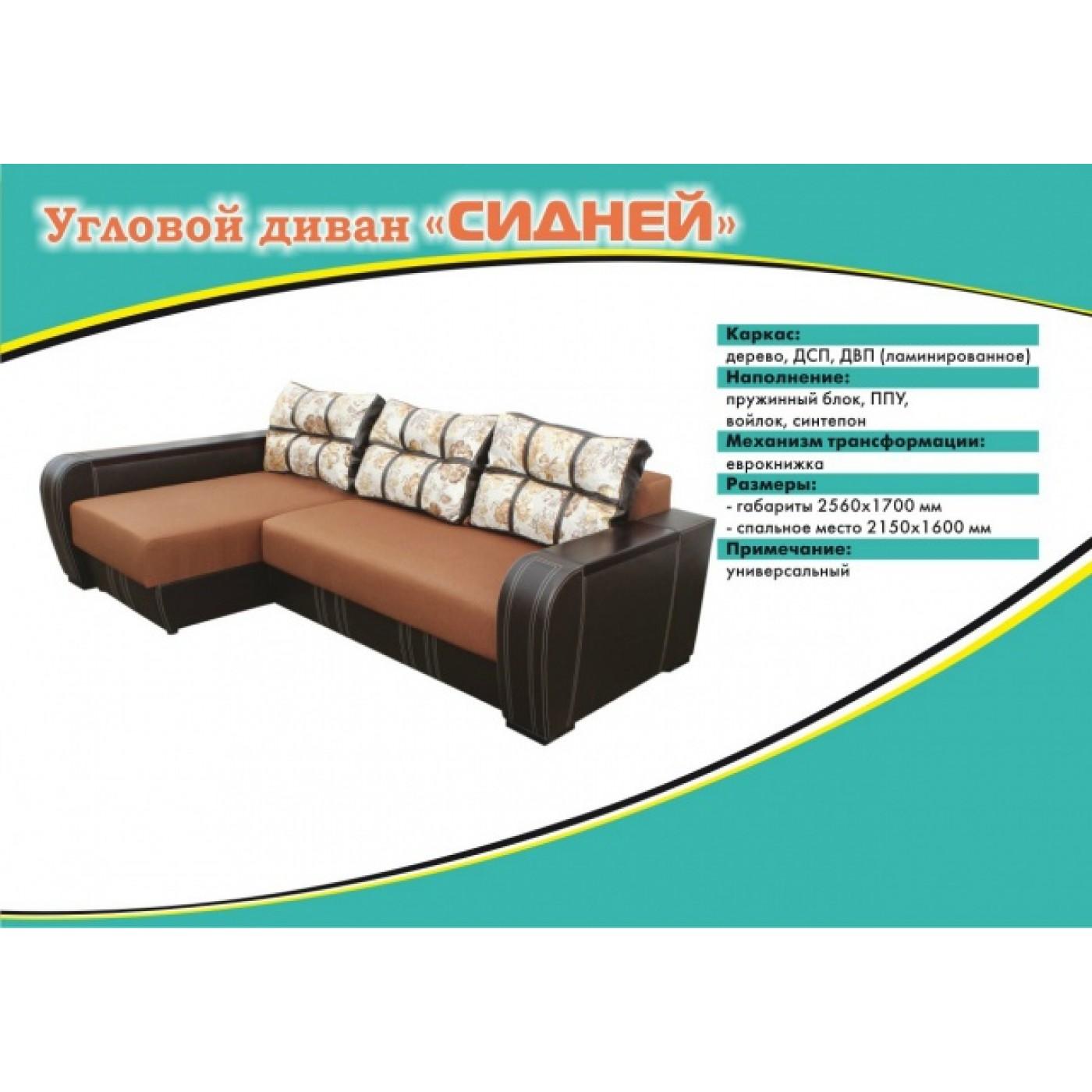 Сидней угловой диван
