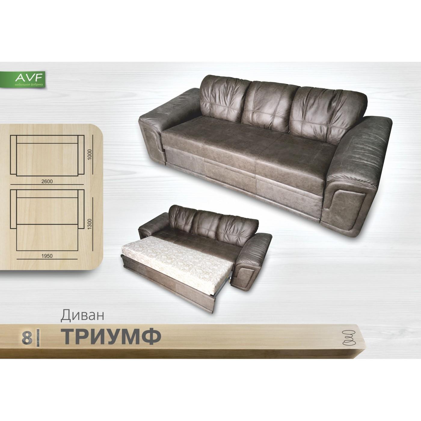 """Диван """"Триумф"""" (пружинный блок)"""