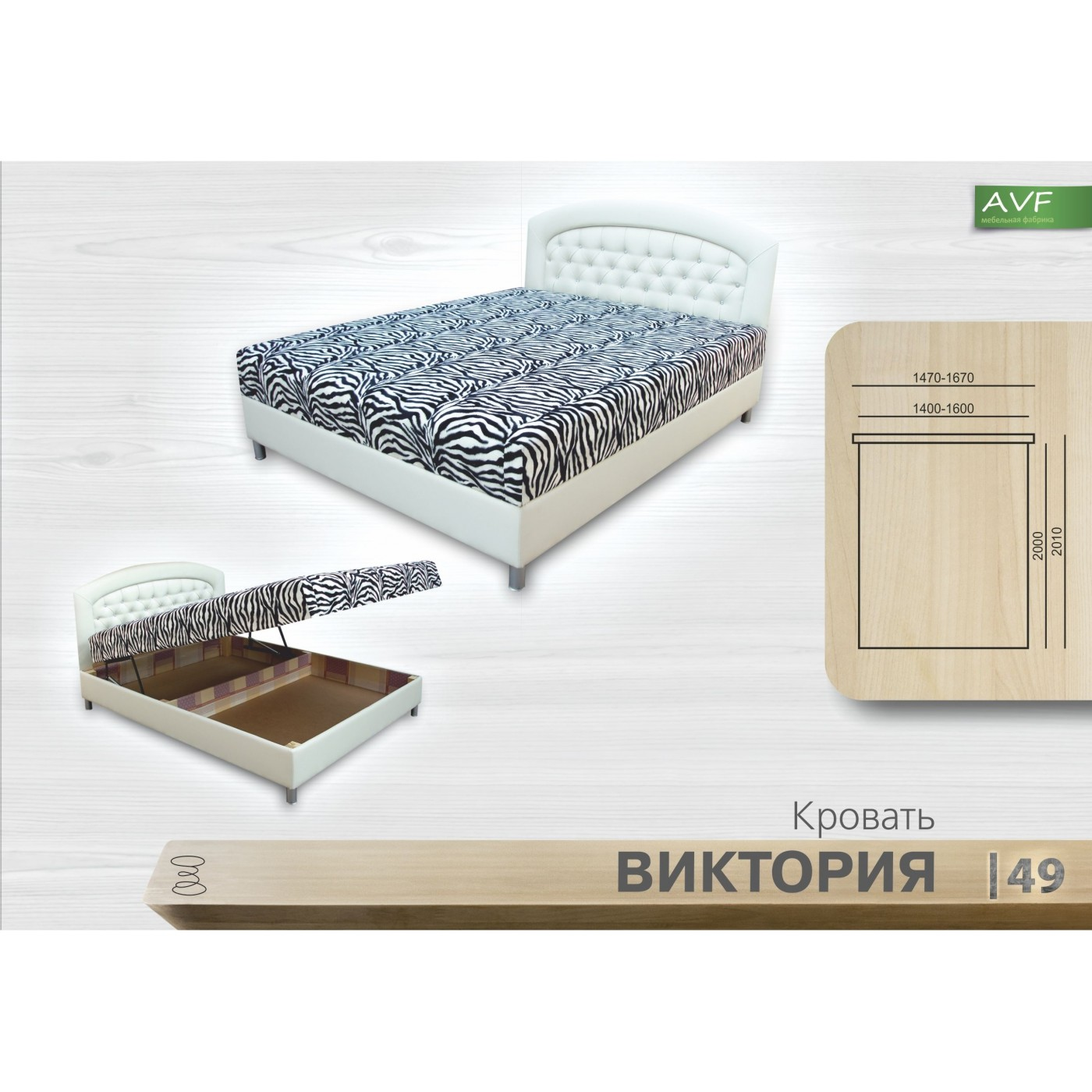 Кровать Виктория (1.4 , пр. бл. зевс, флай)